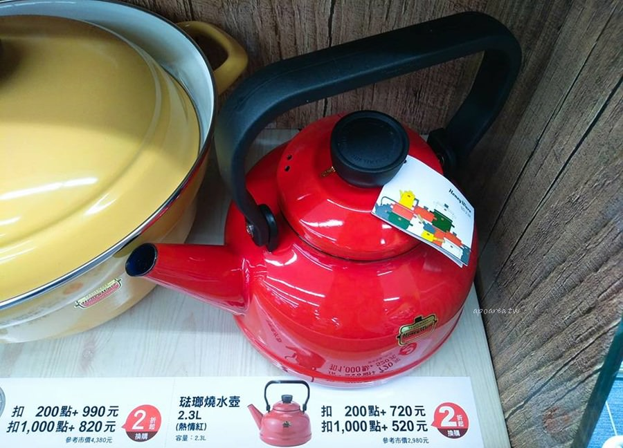 20180511130416 83 - 全聯富士琺瑯鍋|會員點數換購價 360元起日本設計職人手作琺瑯鍋帶回家