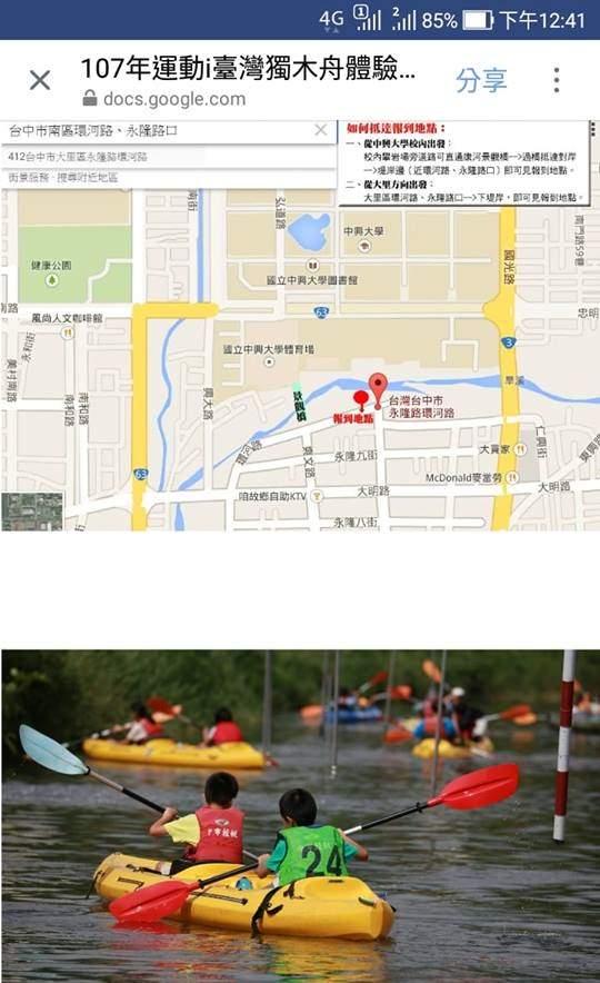20180518165204 88 - 康橋水域輕艇活動 親子同樂水上運動 臺中市輕艇協會