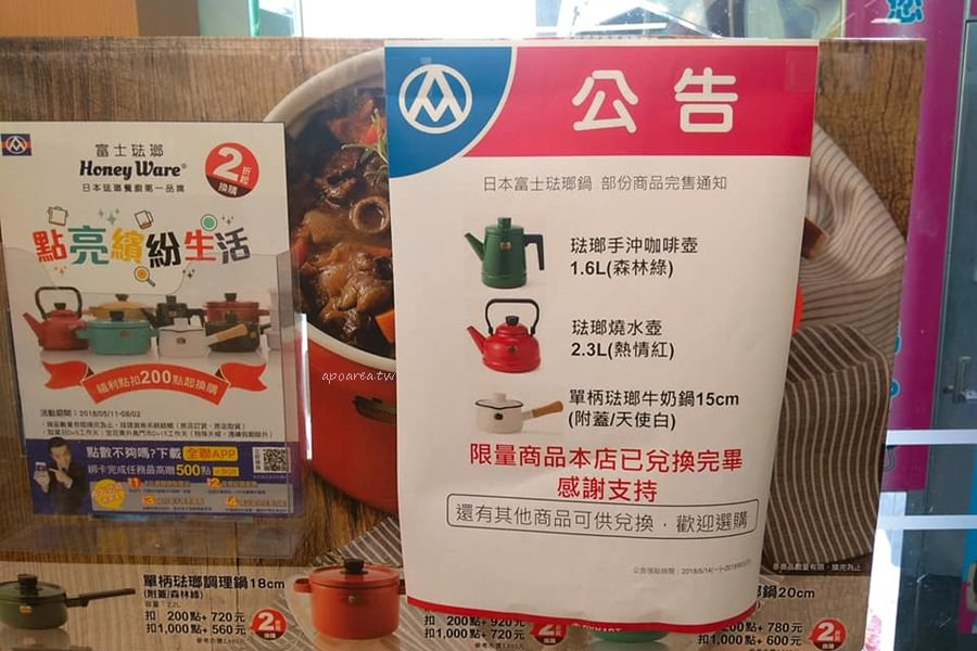 20180520083021 49 - 超熱銷!全聯富士琺瑯鍋開箱 也是史上最短命的點數換購商品 5/19全數停止預購