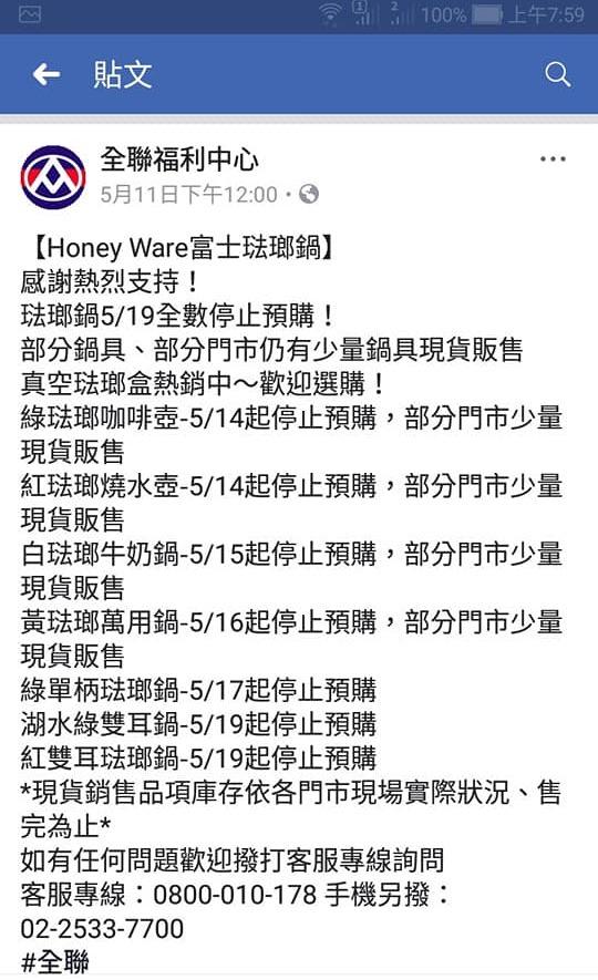 20180520083913 57 - 超熱銷!全聯富士琺瑯鍋開箱 也是史上最短命的點數換購商品 5/19全數停止預購