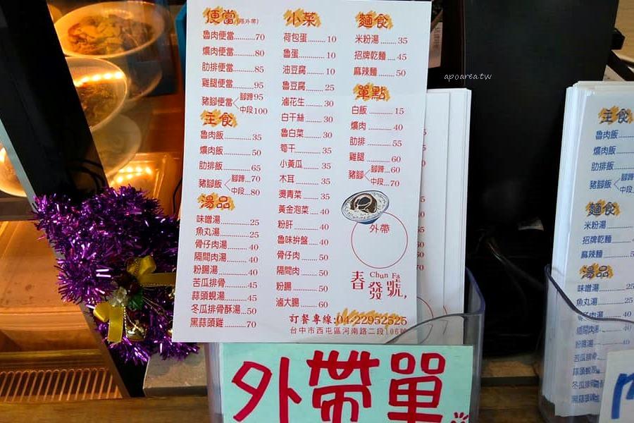 20180522203332 34 - 春發號|吃爌肉飯也能享受文青風 古早味傳統小吃 豬腳肋排滷肉飯 近水湳市場