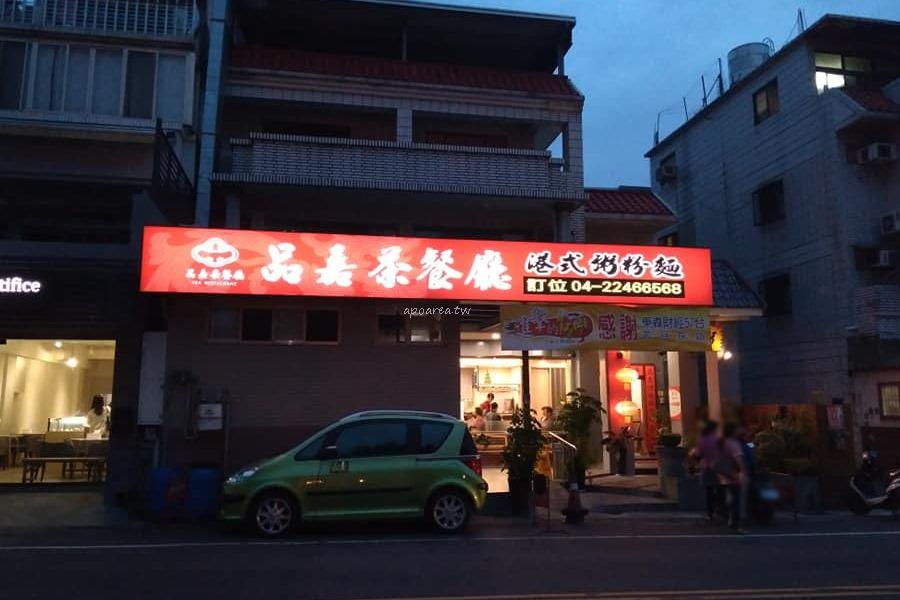 20180522212401 17 - 品嘉茶餐廳|北屯民俗公園旁港式飲茶餐廳 停車方便 海南雞飯 凍檸茶