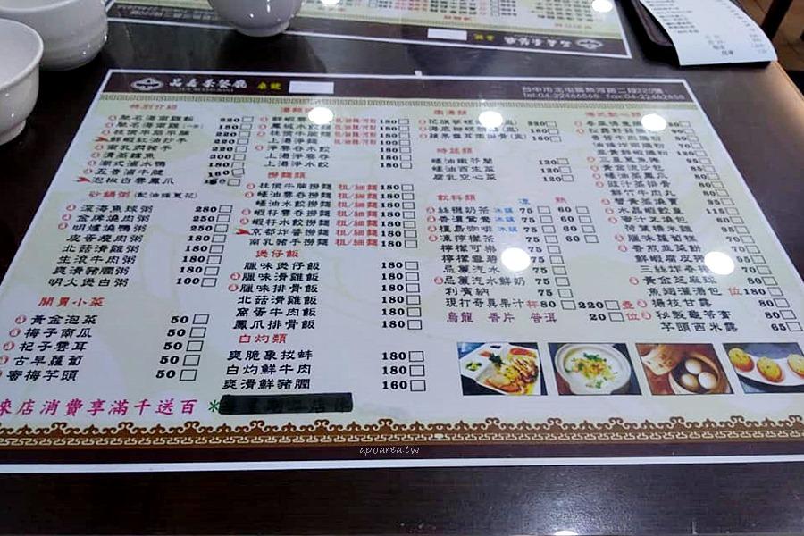 20180522212503 53 - 品嘉茶餐廳|北屯民俗公園旁港式飲茶餐廳 停車方便 海南雞飯 凍檸茶