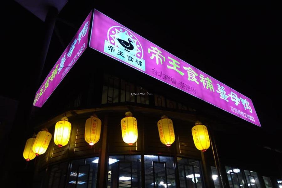 20180524151059 11 - 帝王食補松竹店|黃金菜脯雞湯頭甘甜雞肉鮮嫩超推薦 今天開始買一鍋送一鍋