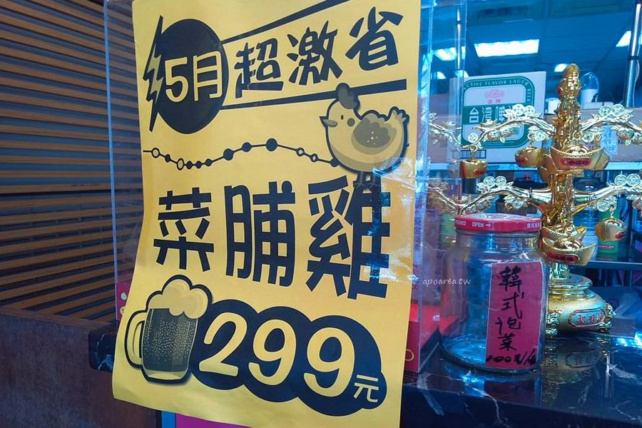 20180524151120 3 - 帝王食補松竹店|黃金菜脯雞湯頭甘甜雞肉鮮嫩超推薦 今天開始買一鍋送一鍋