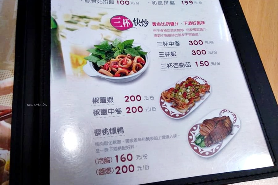 20180524151204 56 - 帝王食補松竹店|黃金菜脯雞湯頭甘甜雞肉鮮嫩超推薦 今天開始買一鍋送一鍋