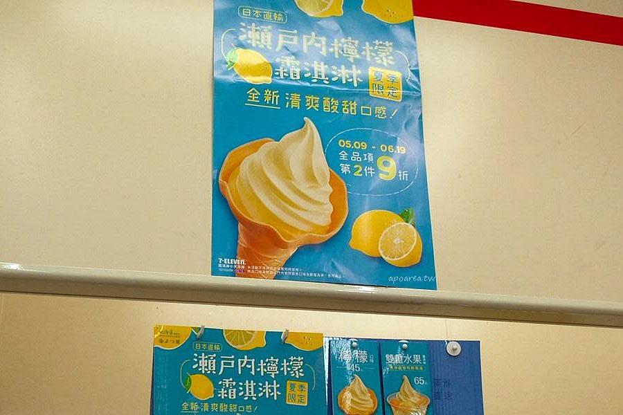 20180530123716 15 - 7-11瀨戶內檸檬霜淇淋新口味上市 夏日限定 清爽酸甜 6/19前第二件九折