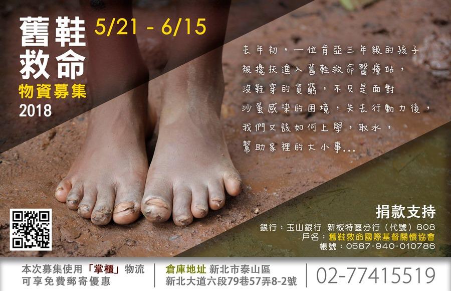 20180530180815 57 - 到超商就能送舊衣鞋包到非洲 6/15前舊鞋救命捐鞋掌櫃免運費 萊爾富 美廉社 小北百貨都有掌櫃