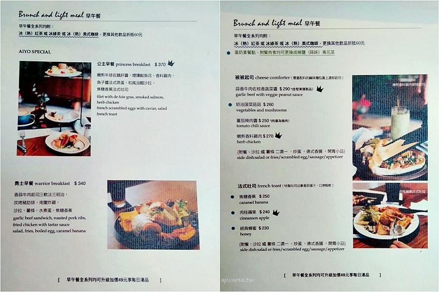 20180605203253 49 - AIYO cafe|新時代火車站商圈 大份量早午餐 起司蓋被被好療癒 停車方便 hoyo cafe姐妹店