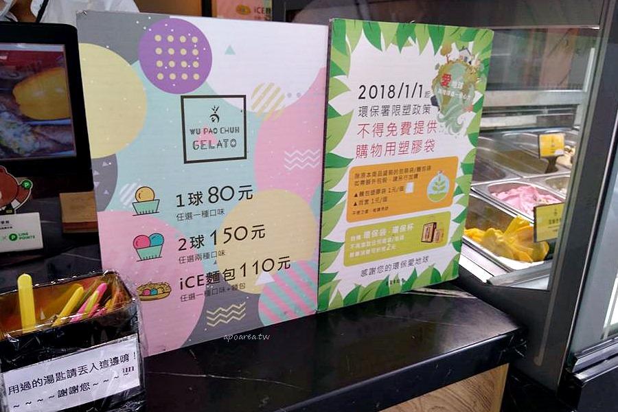 20180615160729 70 - 吳寶春義式手工冰淇淋|全台只有這裡買得到 抹茶 芒果 海鹽風味等 還有酒釀桂圓麵包口味