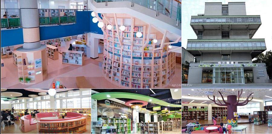 台中十大圖書館 讓你重新愛看書 不愛?沒關係 還有漫畫和冷氣 更有影音欣賞區及數位閱讀喔