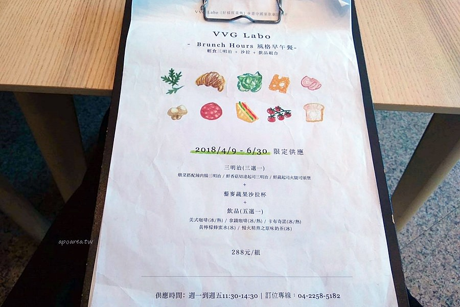 20180621101724 23 - VVG Labo 好樣度量衡|臺中國家歌劇院1樓燉菜搭配辣肉腸三明治