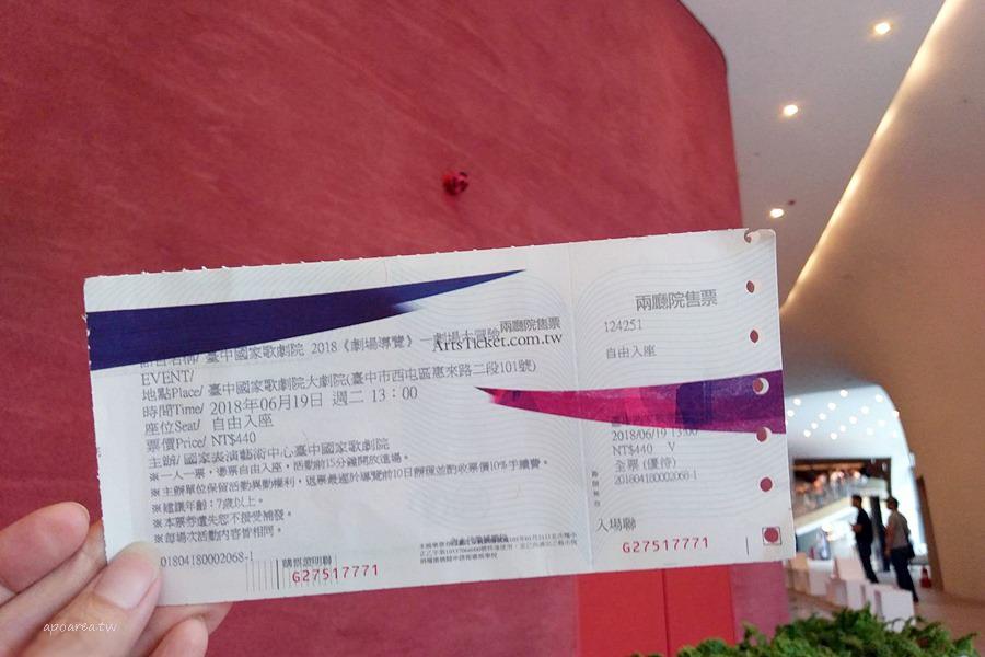 20180621101744 34 - 劇場導覽-劇場大冒險|臺中國家歌劇院 大劇場舞台的奇幻旅程 感受暴雪極光月光森林瞬間變換的驚奇
