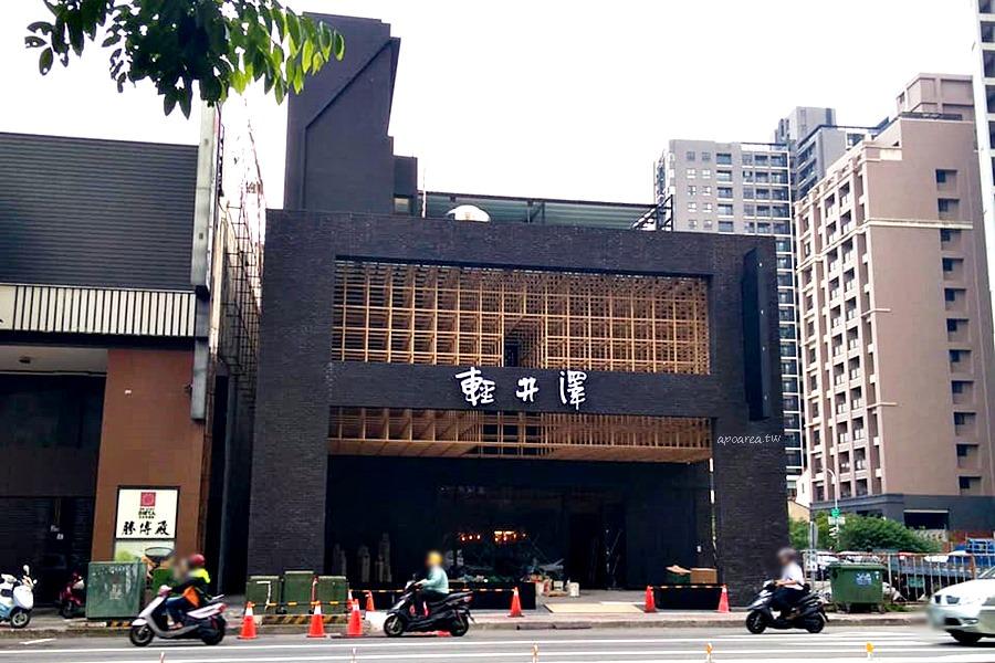 20180710104512 38 - 輕井澤回來了!北屯崇德店即將開幕 吃鍋更多選擇 文心路捷運站旁