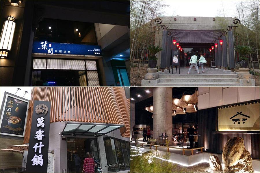 20180710112835 68 - 輕井澤回來了!北屯崇德店即將開幕 吃鍋更多選擇 文心路捷運站旁