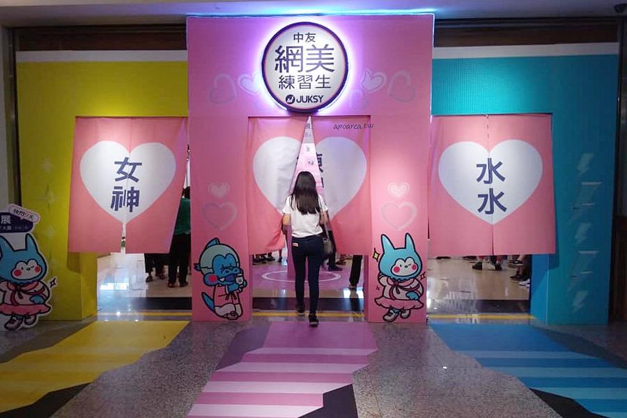 台中拍照主題展 9大粉嫩拍照世界 中友網美練習生 快閃倒數中