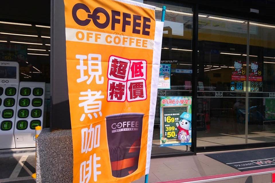 全聯現煮咖啡|限定門市 美式咖啡15元 拿鐵咖啡30元就能喝到