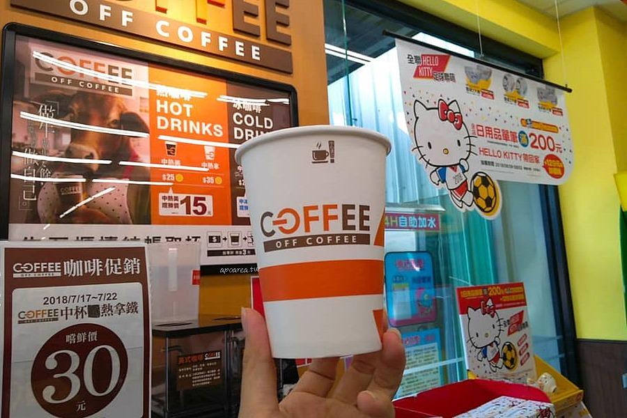 20180721075942 23 - 全聯現煮咖啡|限定門市 美式咖啡15元 拿鐵咖啡35元就能喝到