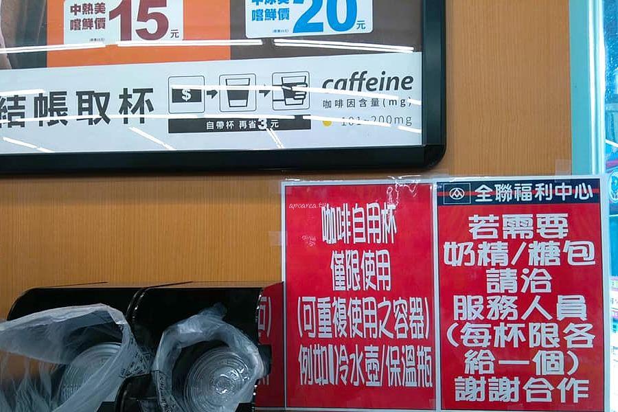 20180721080025 86 - 全聯現煮咖啡|限定門市 美式咖啡15元 拿鐵咖啡35元就能喝到