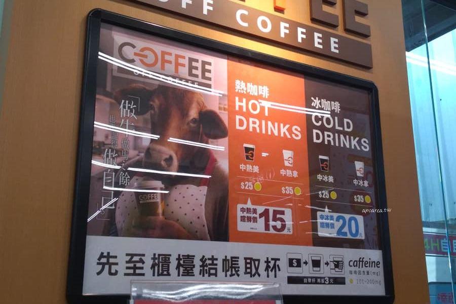 20180810194500 51 - 全聯現煮咖啡|限定門市 美式咖啡15元 拿鐵咖啡35元就能喝到