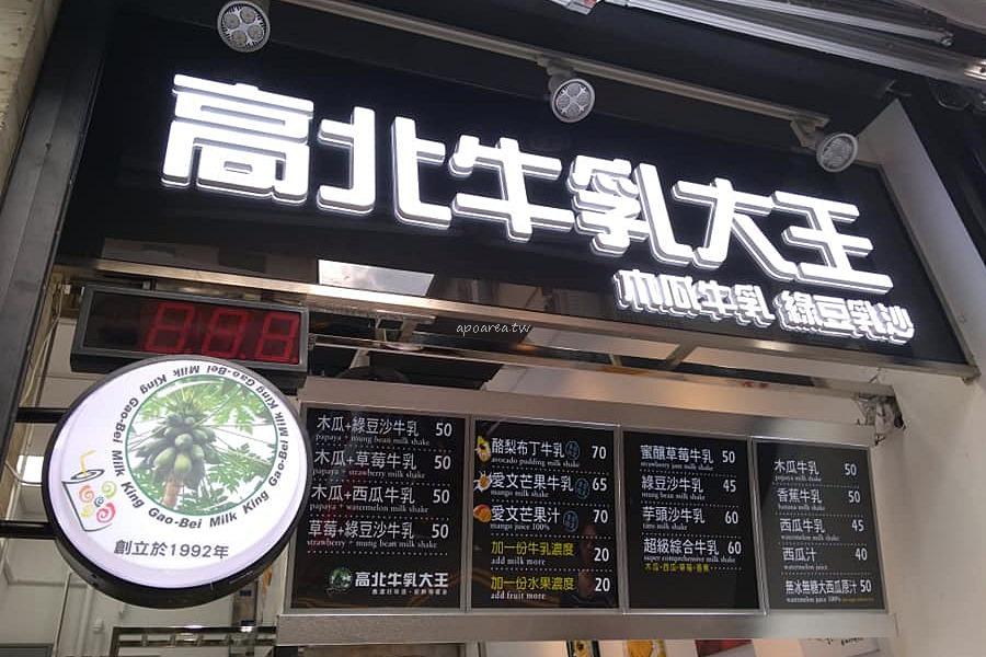 20180911233837 47 - 高北牛乳大王|夜市排隊飲料名攤進駐一中商圈 木瓜牛奶綠豆沙現打果汁專賣