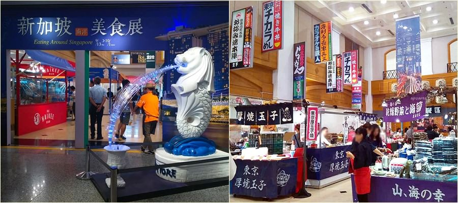 20180915094909 44 - 中友美食展|日本與新加坡雙國聯展 讓你一次嚐遍東洋與南洋美食