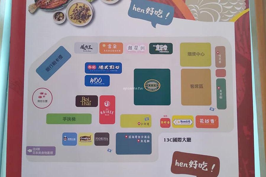 20180915095243 2 - 中友美食展|日本與新加坡雙國聯展 讓你一次嚐遍東洋與南洋美食