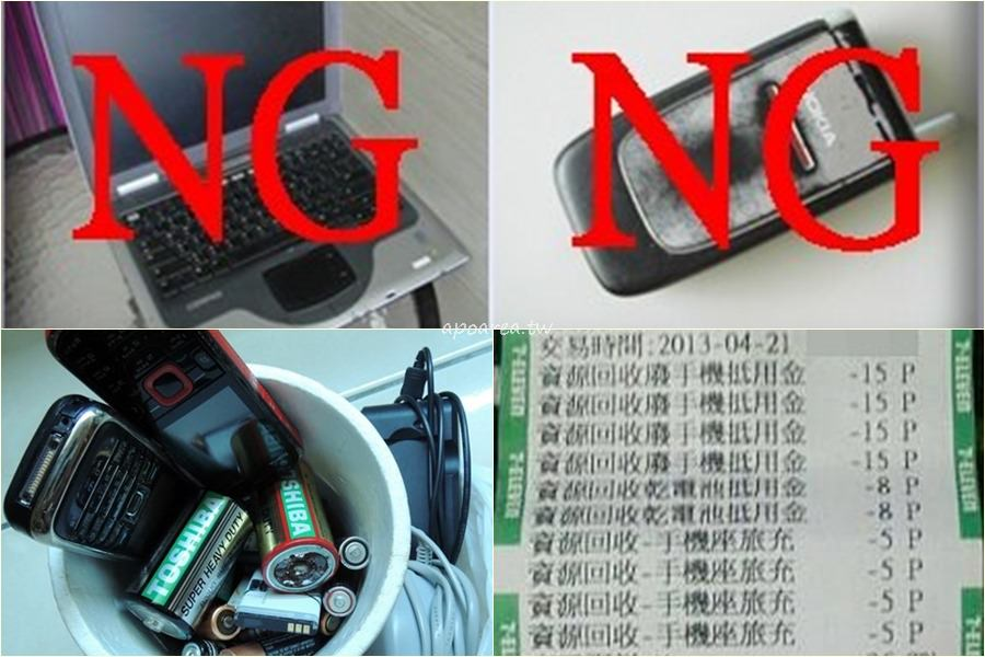 20180917222552 80 - 超商回收換購物金 九月底前到7-11和全家回收廢電池 加碼到一公斤22元直接折抵購物消費