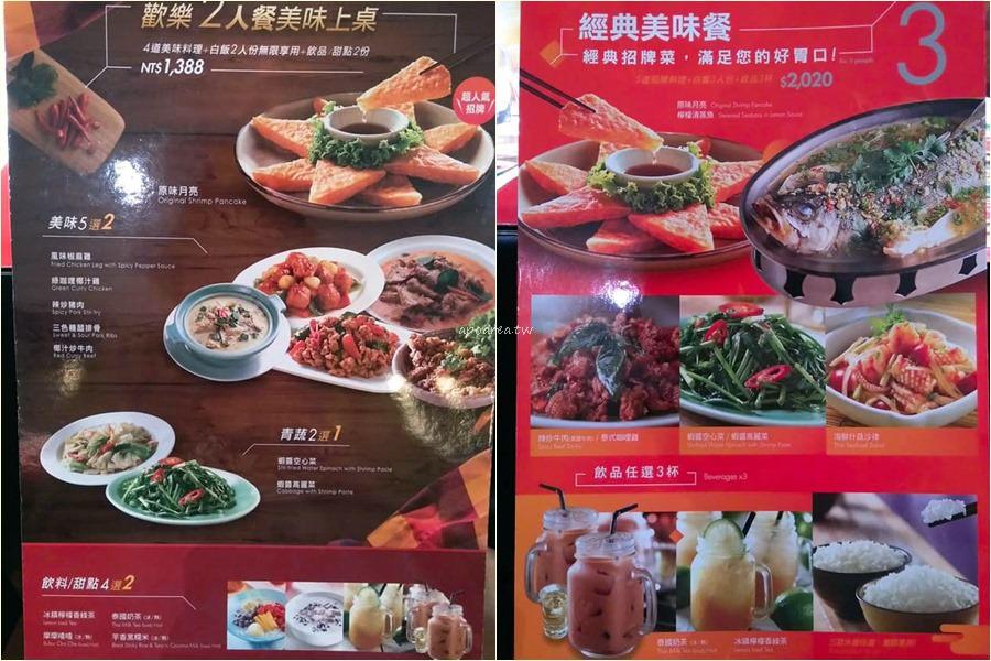 20180926114140 26 - 瓦城泰國料理|雙人、三人、四人組合套餐 酸辣過癮道道經典