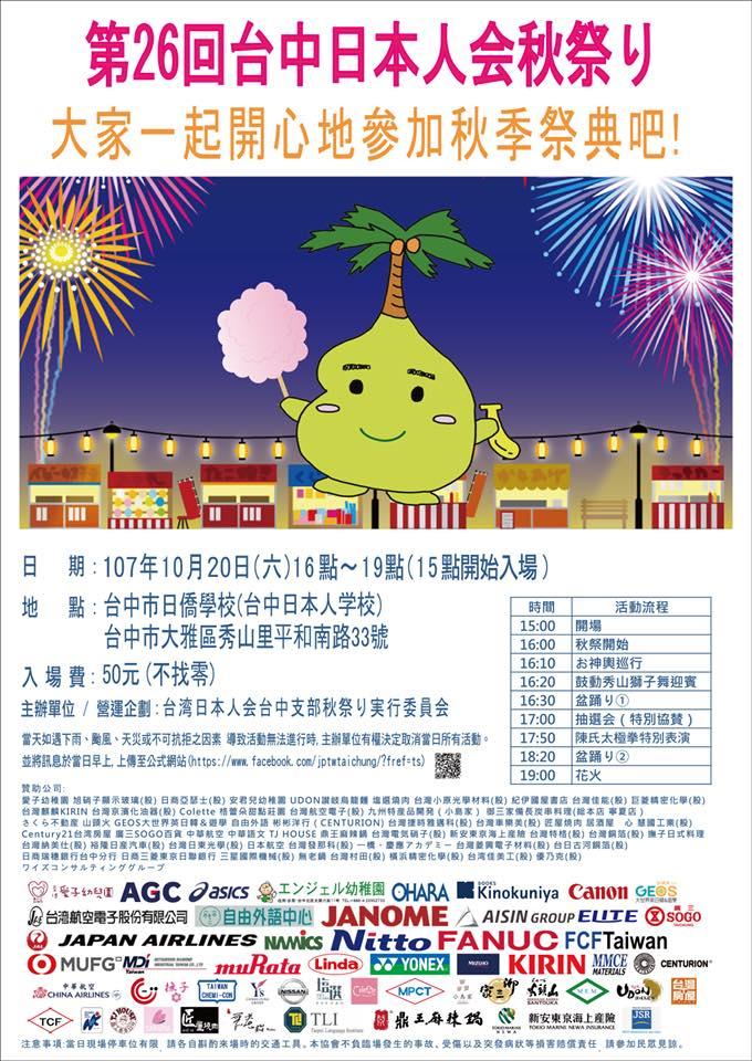 20180926214744 15 - 2018日本人學校秋季祭典|日式園遊會將於10/20舉辦