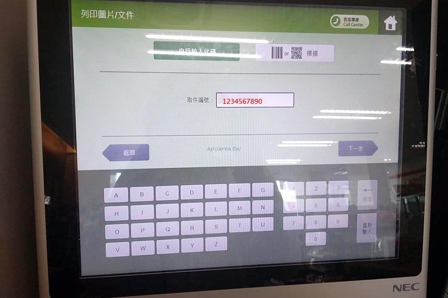 20181003234202 77 - 雲端列印|操作簡單 方便即時 7-11 全家便利超商雲端列印 免隨身碟免印表機