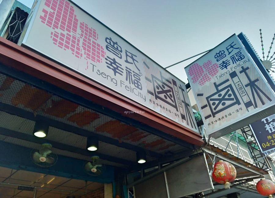 20181018135202 37 - 曾氏幸福|美術館排隊人氣魯味北屯也吃得到 三樣25元 太原概念店
