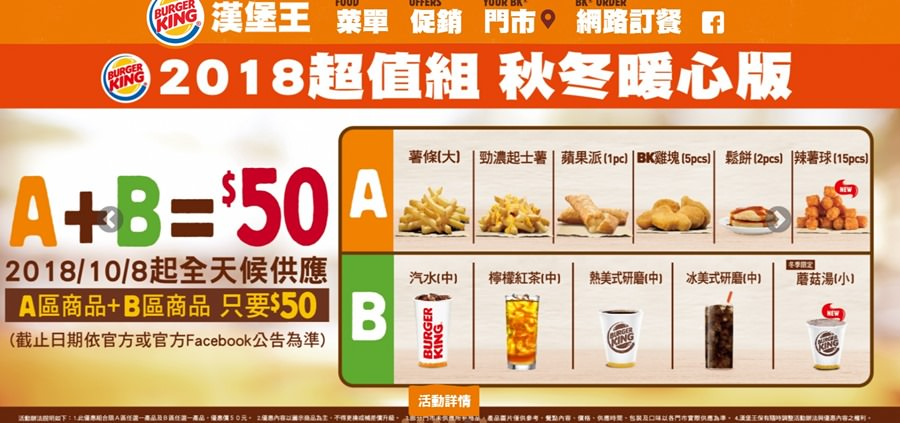 20181022083226 1 - 台中漢堡王 點心飲料AB配 通通只要50元 大推起司薯條和雞塊