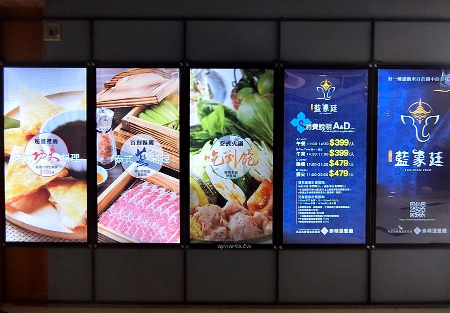 20181102075256 66 - 熱血採訪|藍象廷經典道地泰式火鍋399元起吃到飽 加點泰國菜每道只要100元 大魯閣新時代購物中心