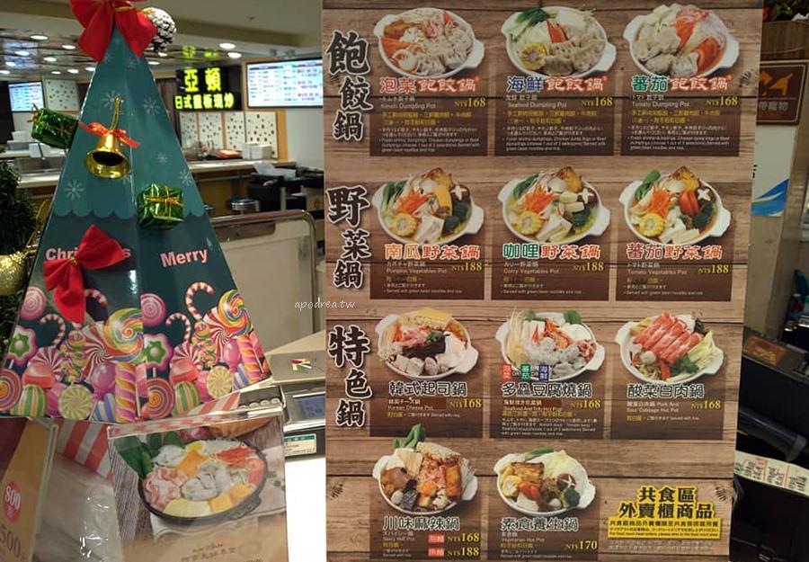 20181203100750 8 - 阿官火鍋|飽餃鍋有料好吃可以吃好飽 美食街外賣區只要168元