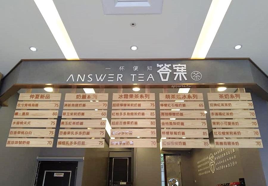 20181203125415 22 - 答案茶|一杯就知道答案 點飲料還能求籤占卜問問題