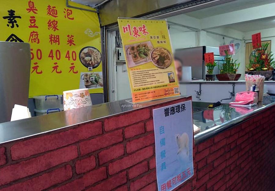 20181211214412 52 - 川東味臭豆腐|外酥內嫩超好吃 現點現炸不回鍋 自備餐具折5元 素麵線糊