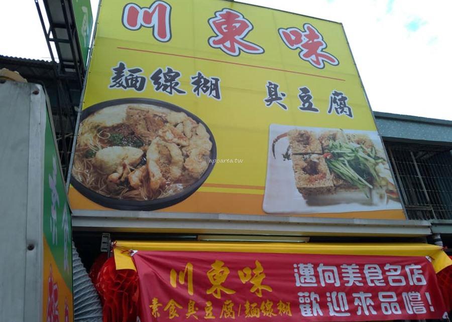 20181211214448 61 - 川東味臭豆腐|外酥內嫩超好吃 現點現炸不回鍋 自備餐具折5元 素麵線糊