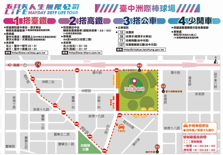 20181221223100 15 - 五月天台中洲際棒球場開唱 下午2點開始封路 交通管制與4條免費市區接駁車路線