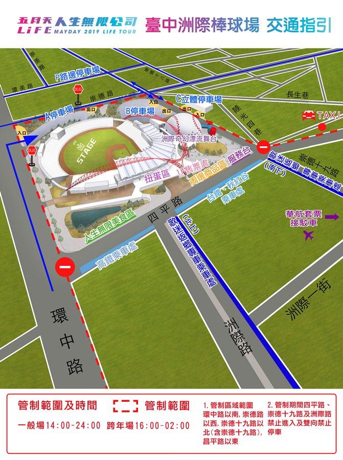 20181221223339 72 - 五月天台中洲際棒球場開唱 下午2點開始封路 交通管制與4條免費市區接駁車路線