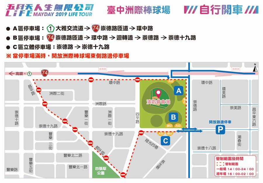 20181221230249 3 - 五月天台中洲際棒球場開唱 下午2點開始封路 交通管制與4條免費市區接駁車路線