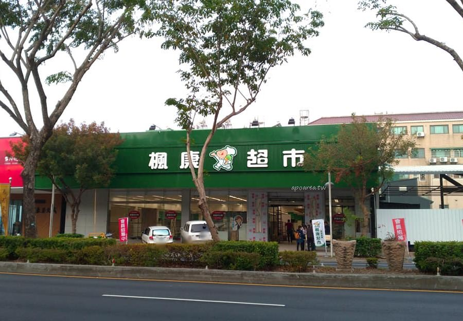 20190112081806 4 - 楓康超市崇德店 1/25即將開幕 會員募集中 興農集團