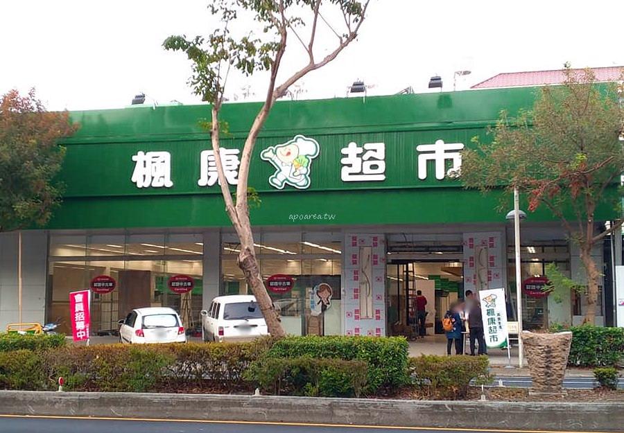 20190112081812 77 - 楓康超市崇德店 1/25即將開幕 會員募集中 興農集團