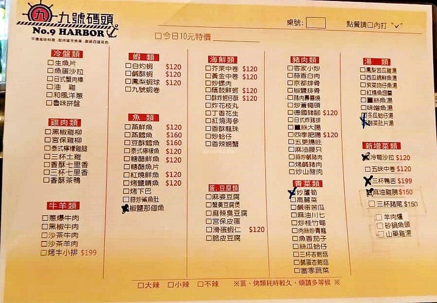 20190116154751 69 - 九號碼頭食尚熱炒|白飯炒米粉免費吃到飽 崇德路99元起平價現炒