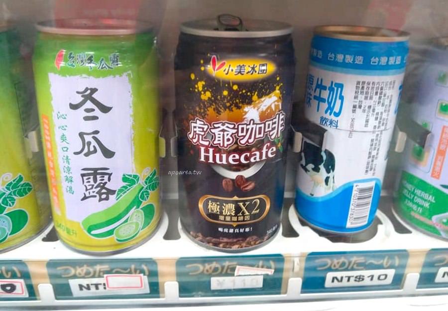 20190227113048 27 - 東協廣場飲料販賣機|8元養樂多販賣機 還有多種不同品牌咖啡飲料10元起