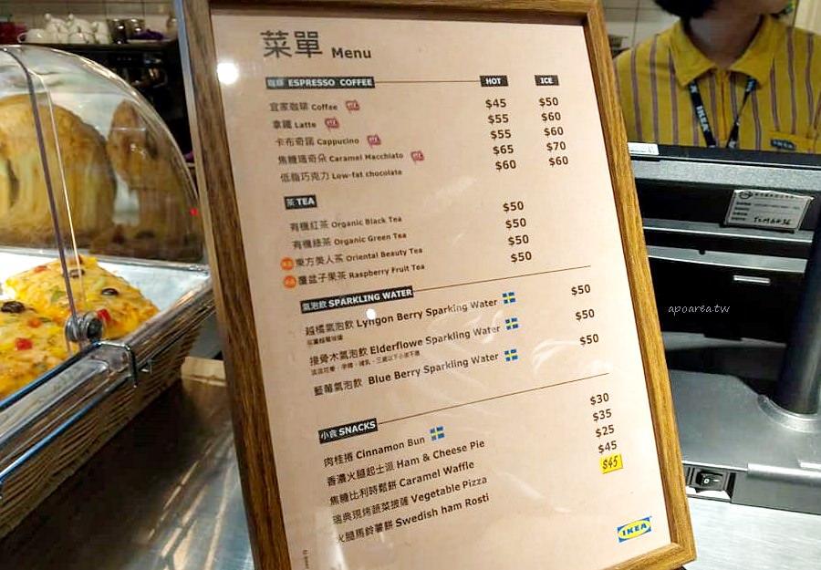 20190305230532 36 - IKEA輕食小站 銅板價25元起輕鬆享受下午茶 蛋糕點心冷熱飲