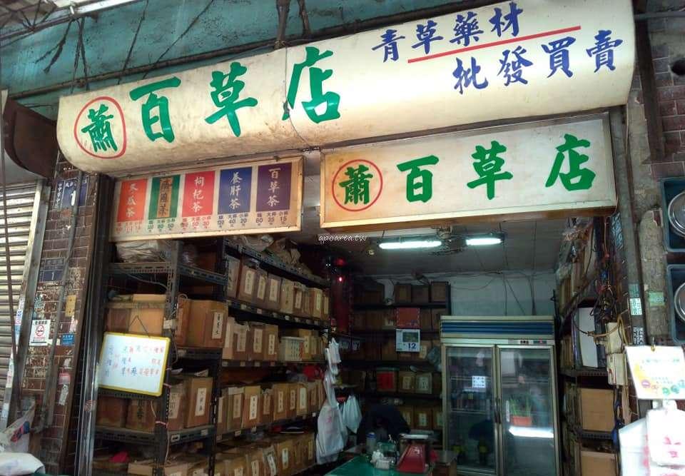 20190312212657 88 - 蕭百草店|超過70年歷史的台中青草街 咖啡紅茶10元起 走逛中區別錯過