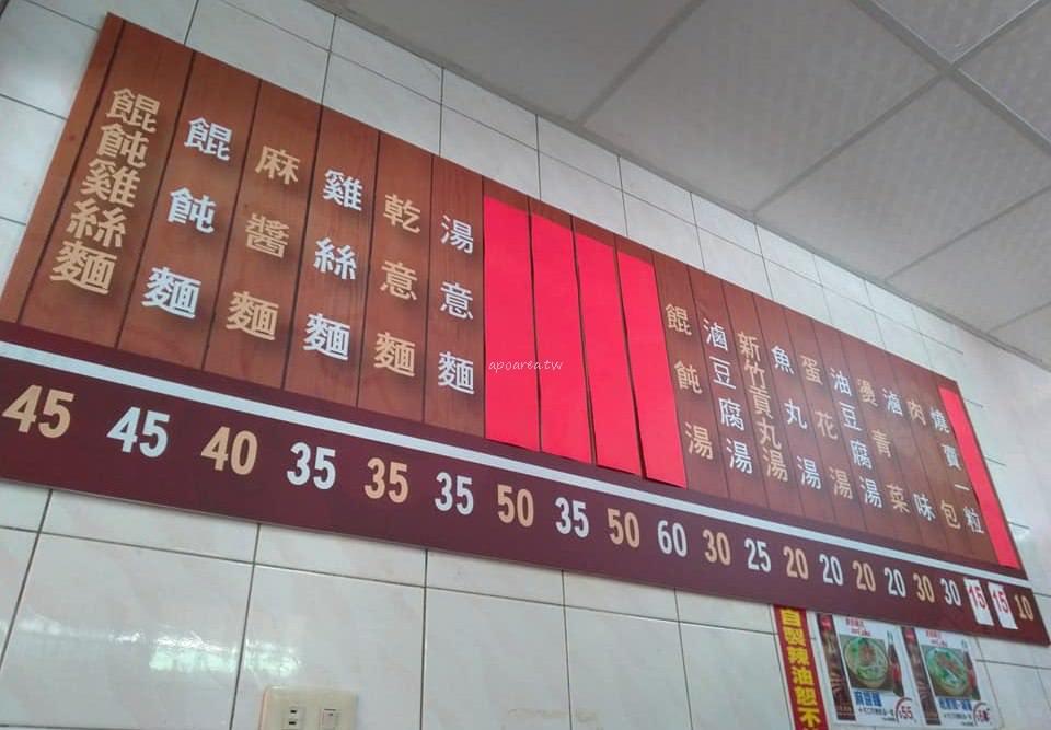 20190312221252 81 - 高家意麵|東協廣場旁70年知名老店 麻醬麵份量多 滷豆腐彈嫩好吃 台中車站美食