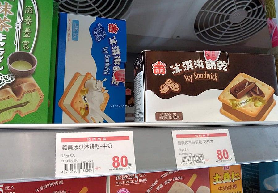 20190320090417 75 - 義美冰淇淋餅乾|義美食品老字號冰品 巧克力牛奶冰淇淋搭配蘇打餅乾最對味 家庭號包裝特價中