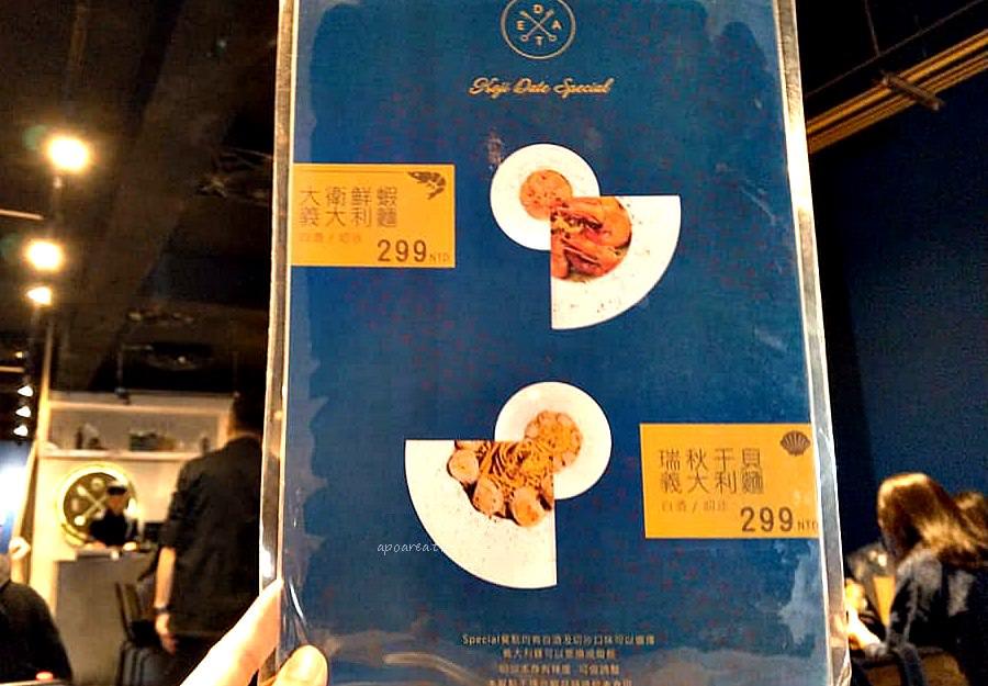20190323080013 62 - 光司Date|一中商圈平價義大利麵 150元起加飯加麵都免費 大份量超浮誇 炒鍋尺寸大盤裝 台中一中店(已歇業)